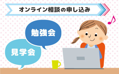 オンライン相談・勉強会・見学会